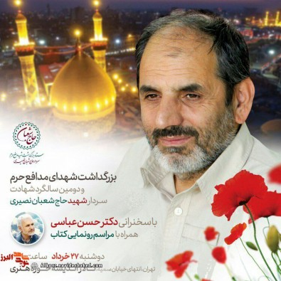 The Second Anniversary Martyrdom Of Shaban Nasiri will be held